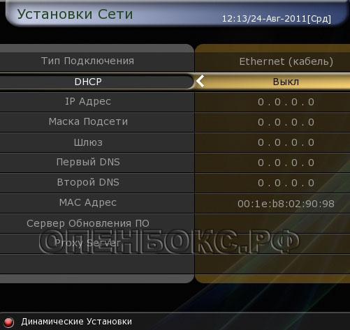 Magicsat ms9900s инструкция на русском