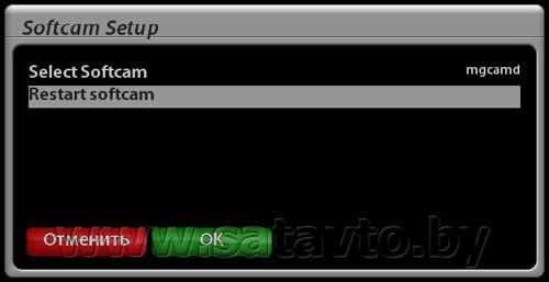 Установка эмулятора mgcamd на имидже vix